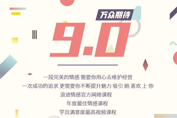 浪迹《网络课程9.0》60节完整版