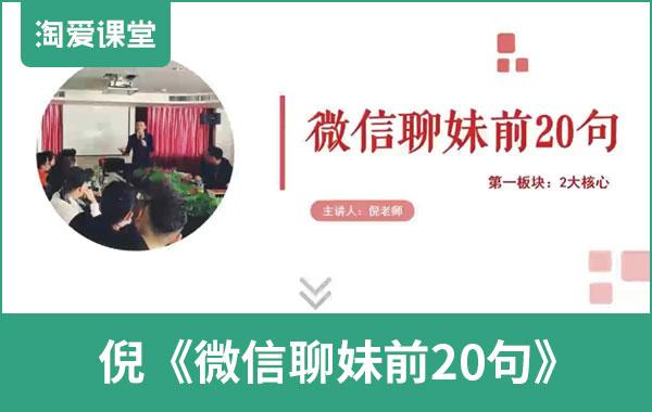倪恋爱教育《微信撩妹前20句》完整版