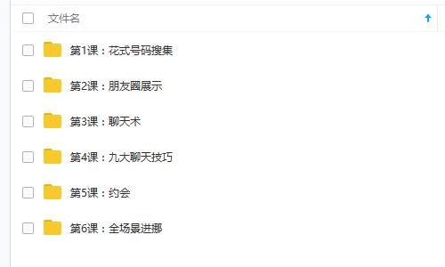 中国把妹方法2课程目录