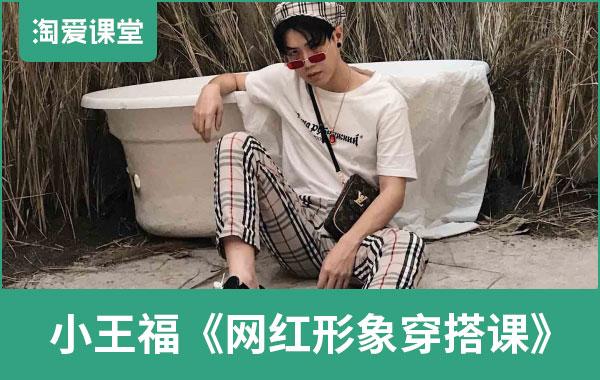 小王福《网红形象穿搭课》