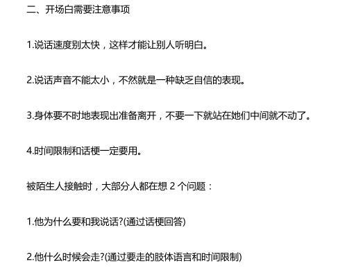 泡妞实战速查手册PDF