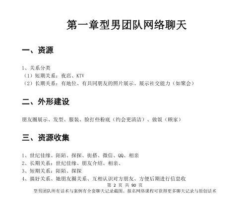 型男《可复制聊天术》PDF书籍