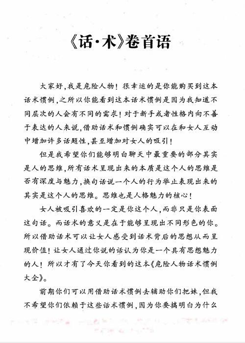 恋爱书籍《专治聊天》PDF电子书