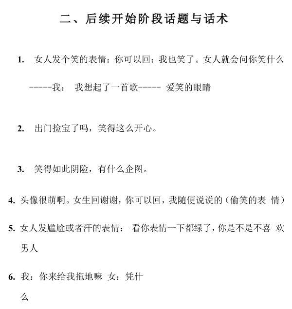 泡学书籍《话术惯例军火库》PDF电子书