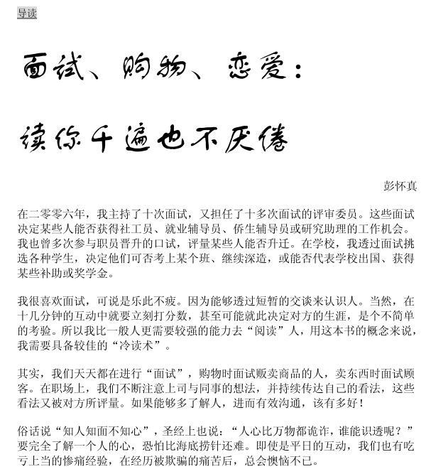 恋爱秘籍《冷读术》PDF电子书