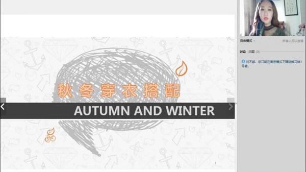脱单大师涵韵导师《秋冬服装搭配》完整版课程