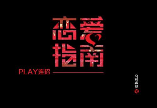 乌鸦救赎《恋爱指南play连招》PDF电子书