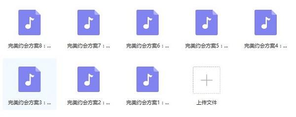 恋爱军团《完美约会方案》百度网盘下载