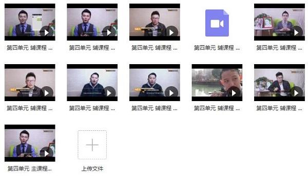 倪恋爱教育《网络课9.0》