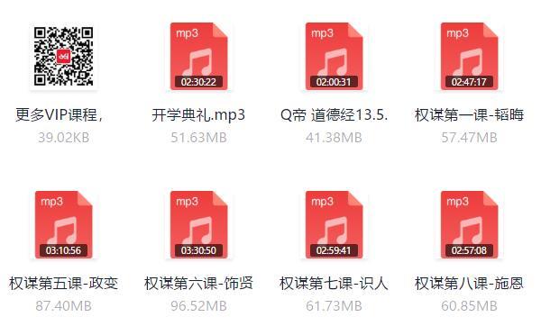 Q帝《权谋班》百度网盘下载