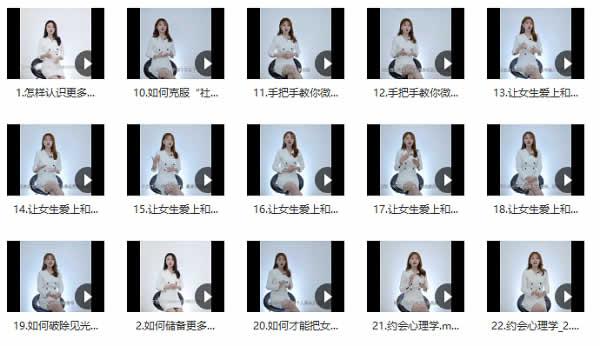宣萱《28天脱单秘籍》视频课程