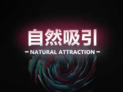 瑞恩原创社交《自然吸引》
